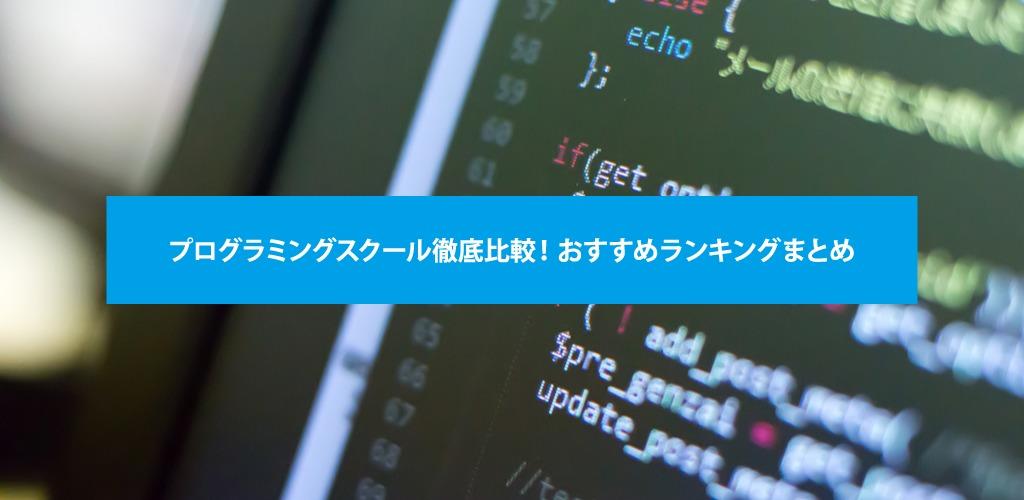 【最新】プログラミングスクール徹底比較!おすすめランキングまとめ