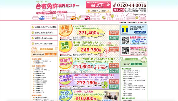 【評判】合宿免許受付センターの口コミ・プラン・料金を徹底解説