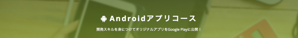 Androidアプリコース