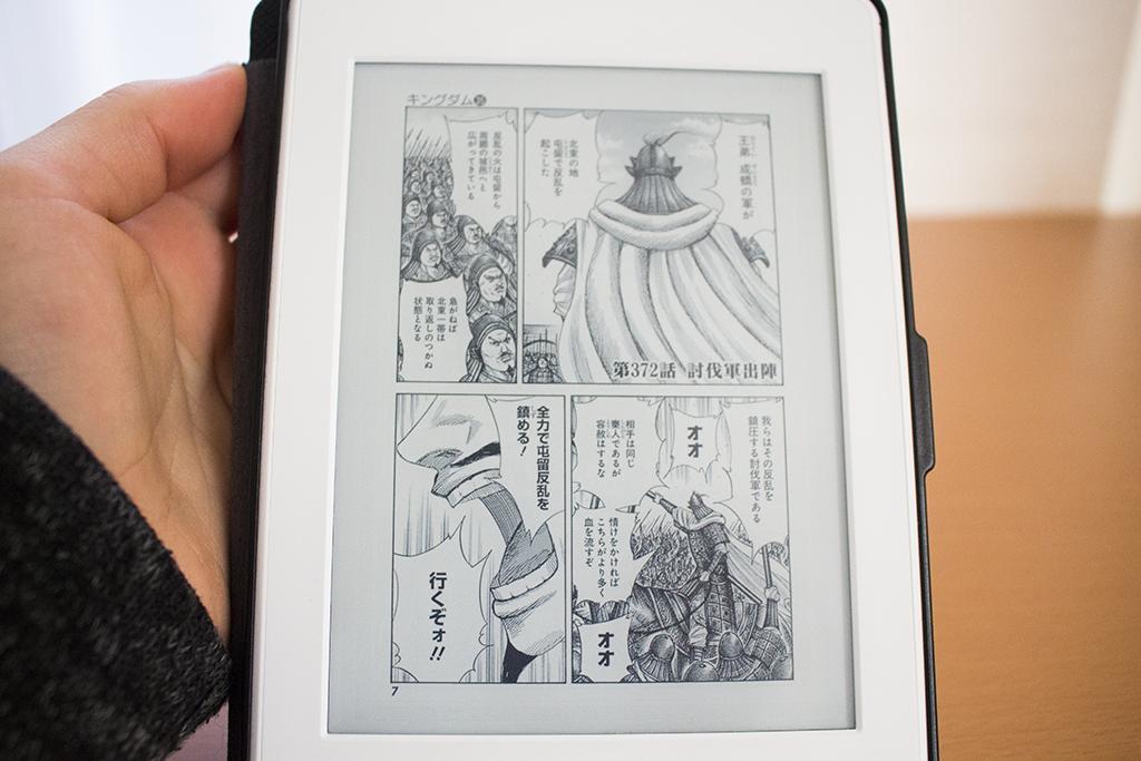 Kindleマンガ画面