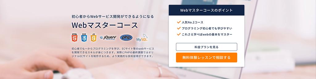 Webマスターコース