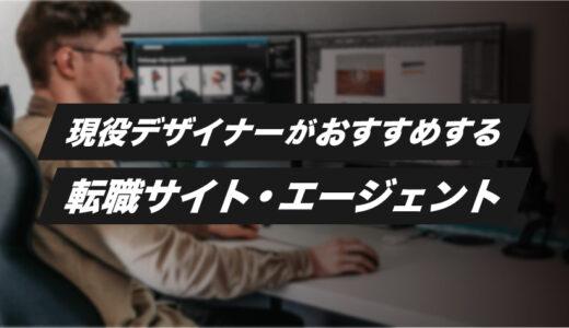 【登録必須】現役デザイナーがおすすめする転職サイト・エージェント6選