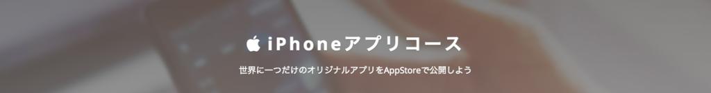 iPhoneアプリコース