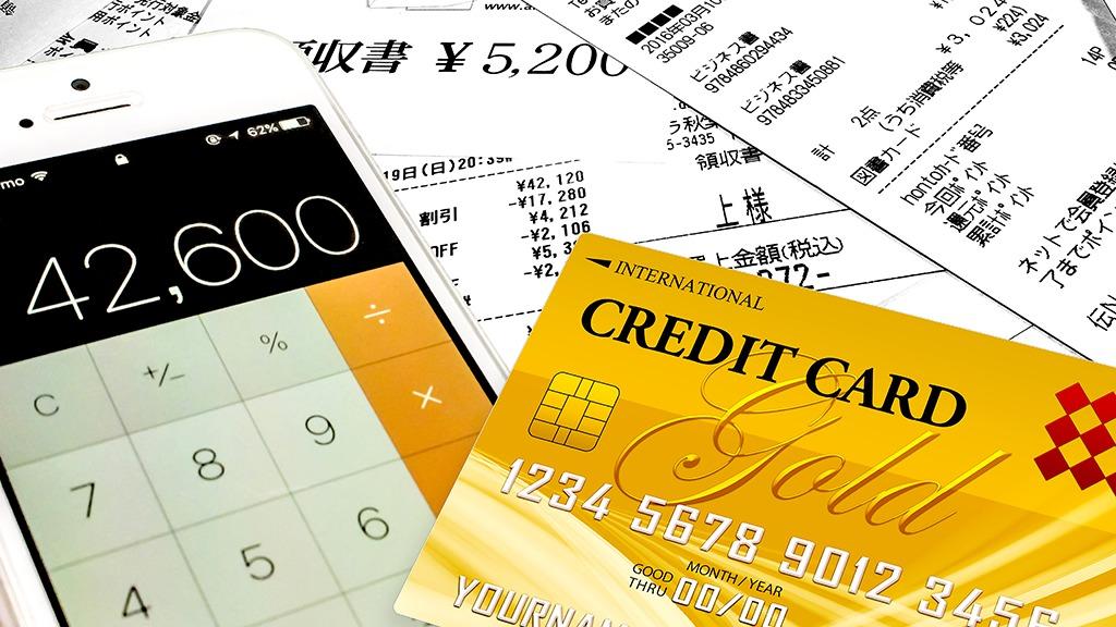 光熱費・公共料金は口座振替ではなくクレジットカード払いが良い理由