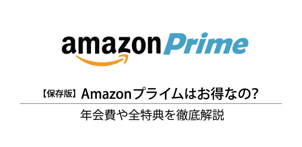 【保存版】Amazonプライムはお得なの?年会費や全特典を徹底解説