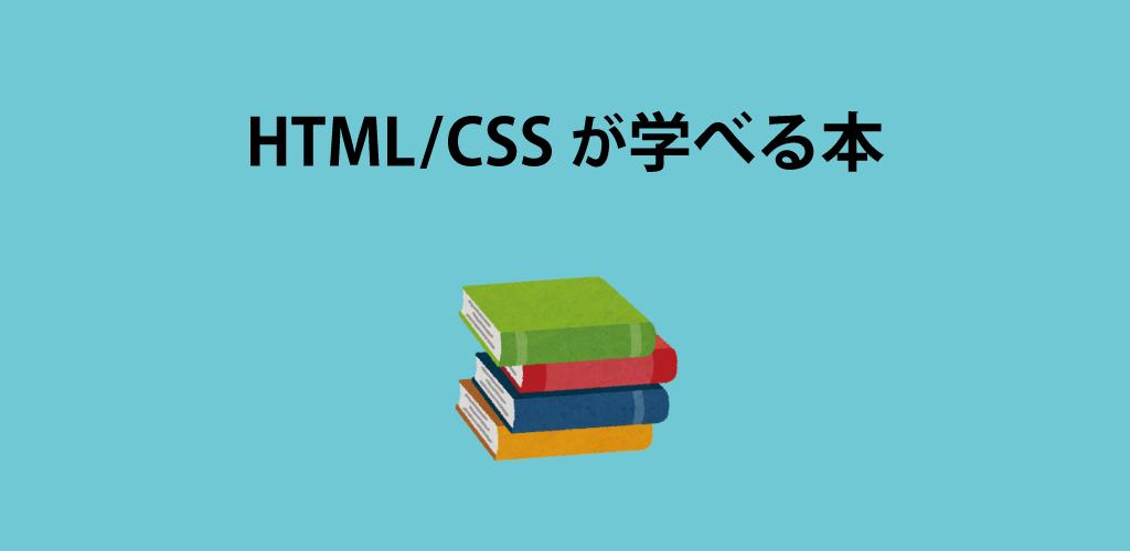 【最新】初心者がHTML/CSSを勉強するのにおすすめの本