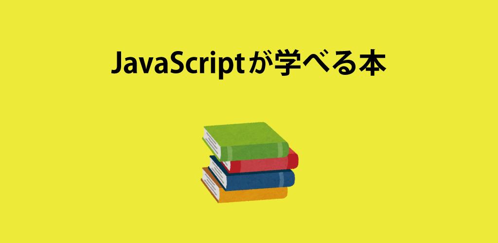【最新】JavaScriptを勉強するのにおすすめの本【初心者〜上級者】