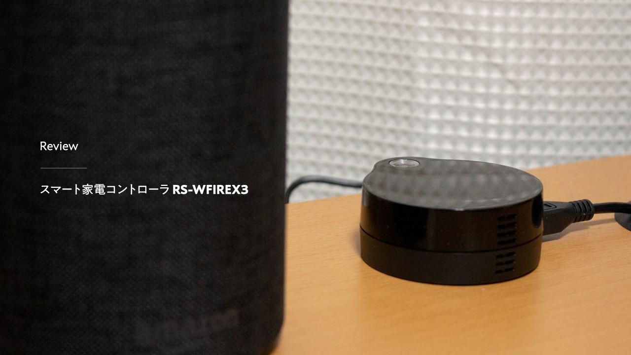 【レビュー】スマート家電コントローラRS-WFIREX3の話【アレクサ対応】