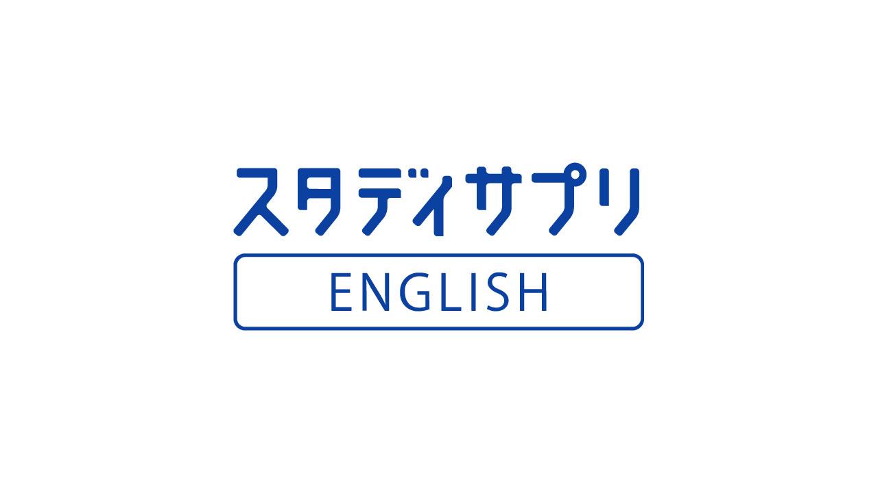 社会人の僕が英会話学習でスタディサプリEnglishを選んだ理由