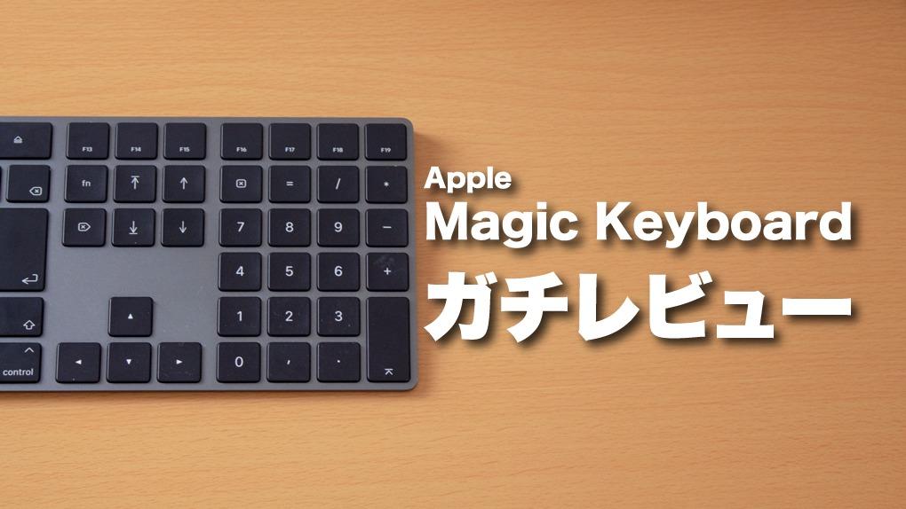 Apple Magic Keyboardってどうなの?1年使い倒してレビュー