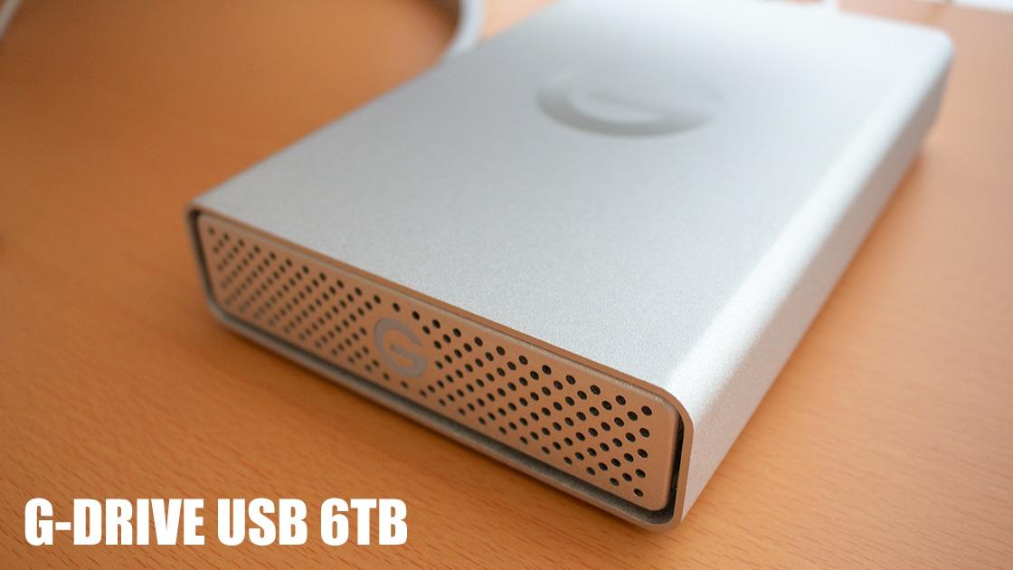 G-Technologyの外付けHDDを購入!Macとの相性バッチリ【G-DRIVE USB 6TB】
