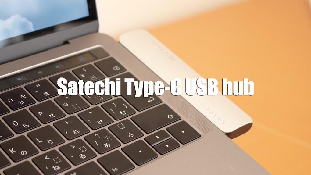 【最強】Mac Book ProのUSBポート問題を解決!USBハブはSatechi製で決まり