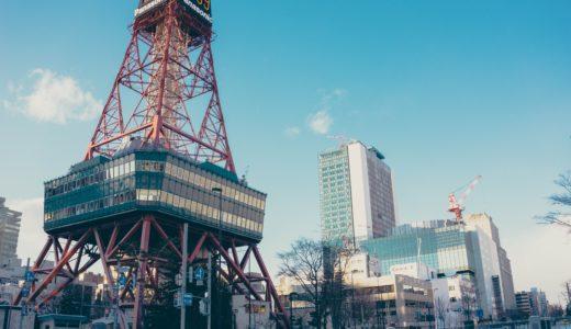 札幌で治験バイトってどうなの?おすすめの募集サイトも紹介