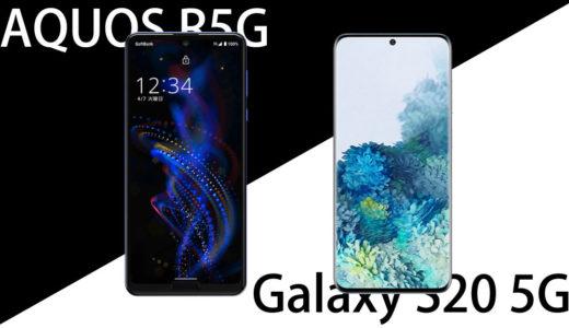 【AQUOS R5Gレビュー】Galaxy S20 5Gと比較!どっちがおすすめ?