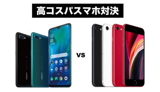 OPPO Reno AとiPhone SE(第2世代)を比較レビュー!高コスパのモデルとしてどっちがおすすめ?