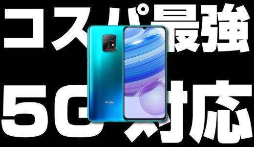 Xiaomi Redmi 10X 5G レビュー!5G対応スマホが2万円台で買える