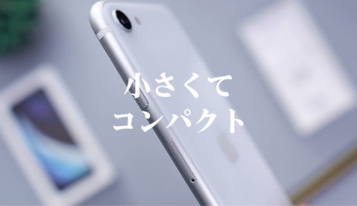 小さいスマートフォンおすすめ機種ランキングベスト5!小型でコンパクトで扱いやすいのは?