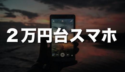 【最新】2万円台のおすすめスマホ4選!徹底比較