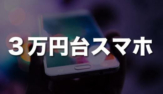 【最新】3万円台のおすすめスマホ4選!徹底比較