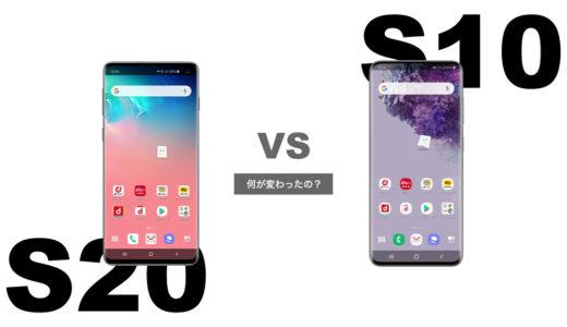 Galaxy S20 5GとGalaxy S10は何が違う?徹底比較レビュー