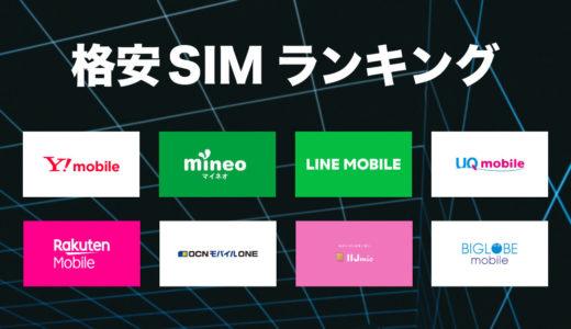 格安SIMおすすめランキング!あなたの携帯料金下げれます!