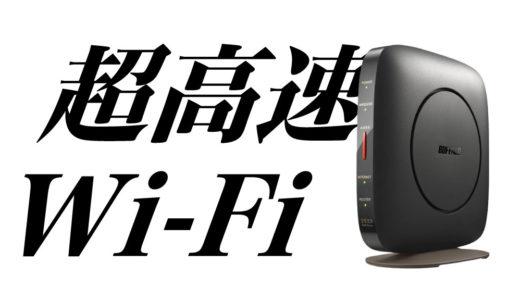 【決定版】超高速!おすすめ無線LANルーター(Wi-Fiルーター)5選