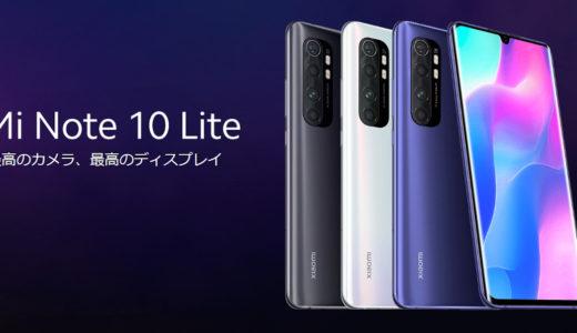 Xiaomi Mi Note 10 Liteレビュー!これは良い廉価版スマホ