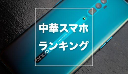【最新モデル】中華スマホおすすめランキングベスト5【コスパ最強】