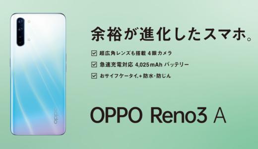 OPPO Reno3 Aを比較レビュー!Reno Aから何が変わったのか