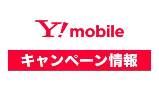 【7月】ワイモバイルのキャンペーンキャッシュバック!最新情報をお届け