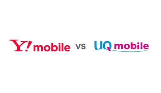 【1分でわかる】ワイモバイルとUQモバイルを比較!どっちを選ぶべき?