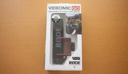 【レビュー】RODE VideoMic GO初の外付けガンマイクを購入