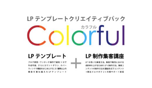 【購入レビュー】Colorful(カラフル)でLPを作るべし!クオリティーの圧倒的高さ