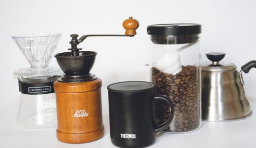 【初心者向け】ドリップコーヒーを始める上で必要な道具を紹介する