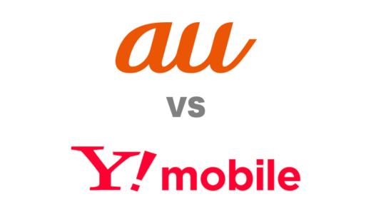 【料金比較】auからワイモバイルへの乗り換えはお得なのか
