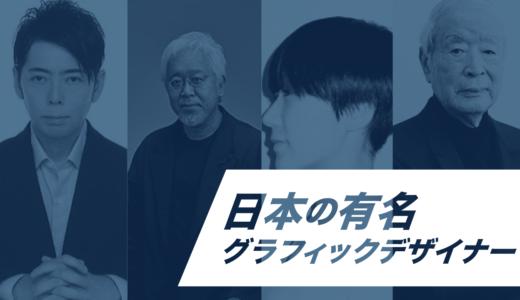 【知っておくべき】日本の有名なグラフィックデザイナーまとめ
