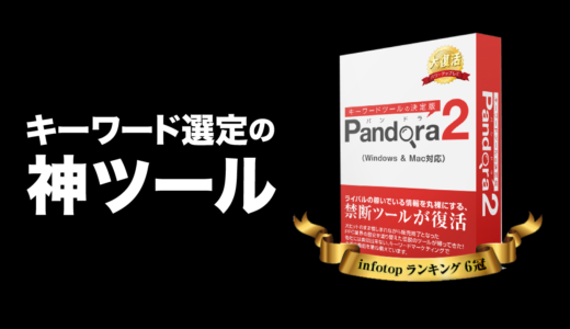 Pandora2購入レビュー!キーワード選定を短時間でできる多機能ツール