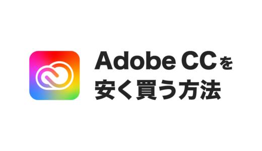 【最安値】Adobe CCを安く買う方法を教えます【学生から社会人までOK】