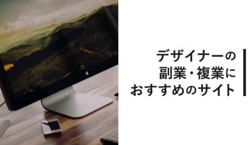 【実践済み】デザイナーの副業・複業におすすめのサイト【最高月50万円以上】