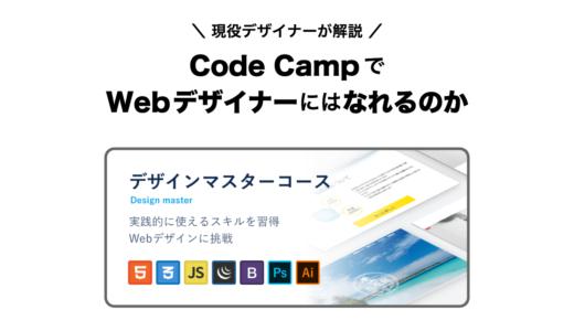 【現役プロが解説】Code CampでWebデザイナーにはなれるのか【評判や料金】