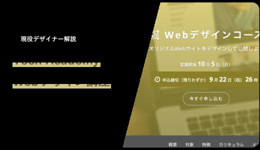 テックアカデミー「Webデザインコース」を現役デザイナーが解説