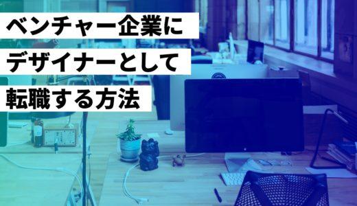 【経験談あり】ベンチャー企業にデザイナーとして転職する方法やメリットについても解説