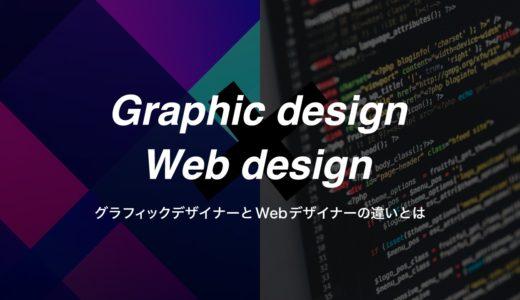 【比較】グラフィックデザイナーとWebデザイナーの違いとは?仕事内容から年収まで