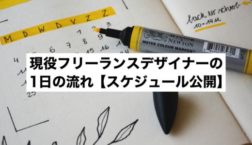 現役フリーランスデザイナーの1日の流れ【スケジュール公開】