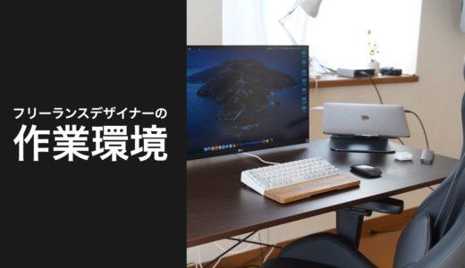【作業環境公開】現役フリーランスデザイナーのデスク周りを紹介する