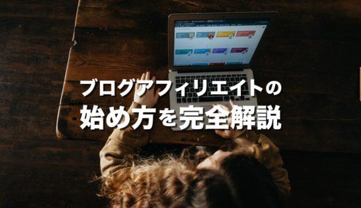 初心者が月10万円を得るためのブログアフィリエイトの始め方