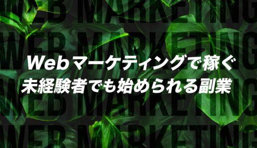 【未経験OK】Webマーケティングの副業の始め方!副業収入50万円を突破
