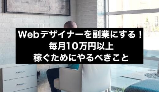 Webデザイナーを副業にする!毎月10万円以上稼ぐためにやるべきこと