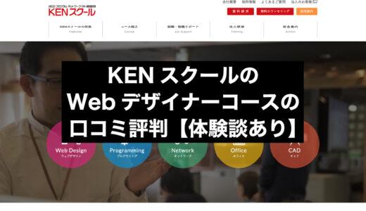 KENスクールのWebデザイナーコースの口コミ評判【体験談あり】