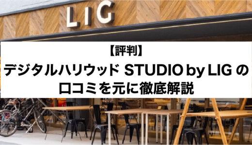 【評判】デジタルハリウッドSTUDIO by LIGの口コミを元に徹底解説